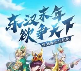三国群侠传说游戏下载-三国群侠传说安卓版下载V1.0
