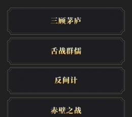 文字三国游戏下载-文字三国安卓版下载V1.0.0