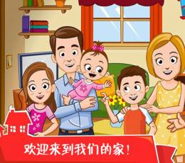 迷你小镇之家游戏下载-迷你小镇之家安卓版下载V1.2
