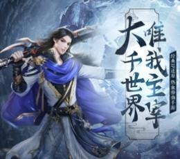 江湖主宰游戏下载-江湖主宰安卓版下载V1.8.7