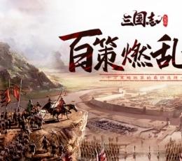 三国志大军师游戏下载-三国志大军师安卓版下载V4.5