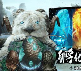 山海经神兽来了昆仑劫游戏下载-山海经神兽来了昆仑劫安卓版下载V1.0
