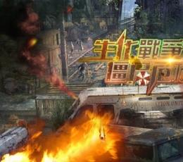 生化战争僵尸危机安卓版下载-生化战争僵尸危机游戏下载V1.0.9