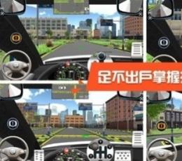 驾考模拟3D练车手游下载-驾考模拟3D练车最新版下载V6.3.1
