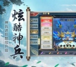 剑侠风云志游戏下载-剑侠风云志安卓版下载V1.0.0