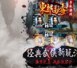 东邪西毒安卓版下载-东邪西毒之醉梦江湖游戏下载V1.0