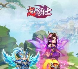 龙与勇士安卓版-龙与勇士手游下载