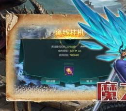 魔之王座手机版下载-魔之王座手游官方版V1.0下载