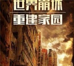 幸存之地之末日危机游戏下载-幸存之地之末日危机中文版下载V1.3.1