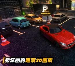 汽车之星模拟驾驶安卓版下载-汽车之星模拟驾驶游戏下载V1.0