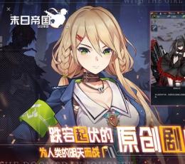 少女军团末日之旅游戏下载-少女军团末日之旅最新版下载V1.300.298