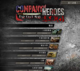 英雄连远东战场游戏下载-英雄连远东战场手机版下载