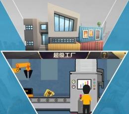 商道高手模拟商战游戏下载-商道高手模拟商战中文版下载V3.533