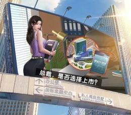 首富之路手游免费下载-首富之路游戏安卓版V1.0下载