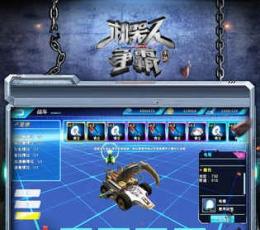 机器人争霸游戏下载-机器人争霸安卓手机版V2.23.12下载