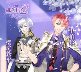 甜点王子2游戏下载-甜点王子2安卓手机版V1.0下载