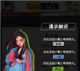 我的创业故事游戏下载-我的创业故事中文版下载V0.0.1