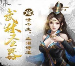 武极神王游戏下载-武极神王手游最新版V1.0下载
