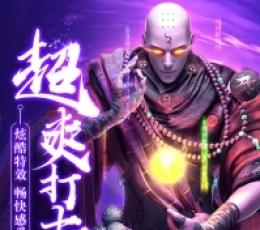 地藏神诀手游下载-地藏神诀安卓版下载V1.0.0