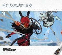逆境重组游戏下载-逆境重组中文版下载V1.0