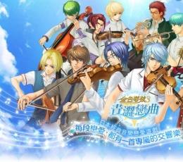 金色琴弦3青涩恋曲正式版-金色琴弦3青涩恋曲游戏安卓版V1.0下载