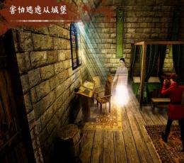 恐怖城堡逃生3D手游下载-恐怖城堡逃生3D最新安卓版V1.0下载