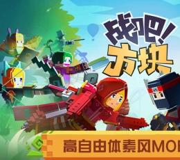 战吧方块游戏安卓下载-战吧方块手机版V1.0下载