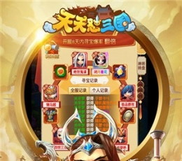 天天怼三国游戏无限商城版-天天怼三国海量道具无限购买下载