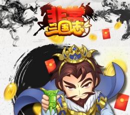 非常三国志游戏返利版-非常三国志2倍元宝返利下载