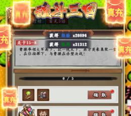 魂斗三国0氪真万充下载-魂斗三国无限资源版下载
