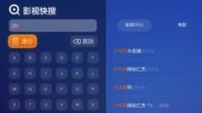 影视快搜V1.5.5 安卓TV版