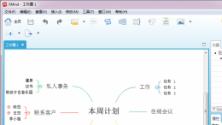 XMind 7(商业思维导图软件)简体中文版