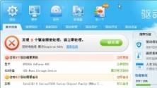 驱动人生2012V5.2.53.270 简体中文绿色免费版