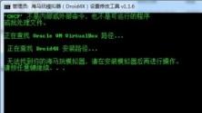 海马玩模拟器设置V1.3.0 绿色版