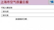 上海气氛质量日报V1.0 安卓版