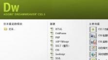 Adobe Dreamweaver CS5绿色中文特别版