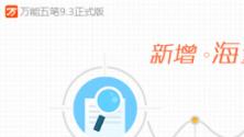 万能五笔输入法V9.8.5.9291 官方版