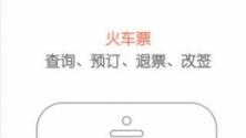 铁友火车票IOS版V7.0 苹果版