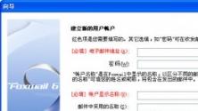 Foxmail正式版V6.5 中文绿色版