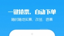 智行火车票V7.1.2 iPhone版