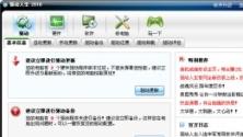 驱动人生集成网卡版2010V3.1.37.44 绿色免费版