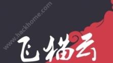 飞猫云V1.0 安卓版