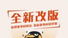 企鹅体育直播V1.2.1 iPhone版
