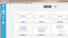 XMind 8 商业思维导图软件V3.7.0 官方版
