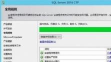 SQL Server 2016 express