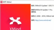 XMind 8V3.7.0 破解版