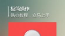2017国庆抢红包神器V1.0 安卓版