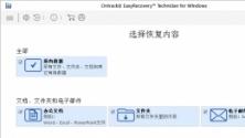 EasyRecovery12-Technician Windows数据恢复软件V12.0.0.2 简体中文版