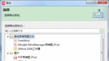 XMindV7.5 官方版