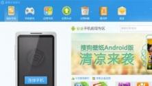 搜狗手机助手V2.8.0.25323 简体中文官方安装版